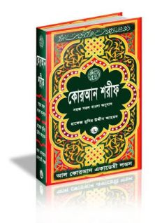 Al Quran Bangla Translation pdf